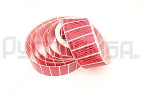 Пломба наклейка красная 20х100 мм (с уникальным номером и датой), 100шт