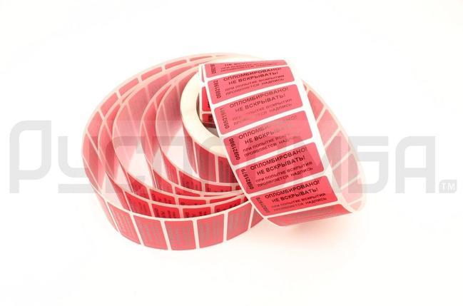 Пломба наклейка красная 20х100 мм (с уникальным номером и датой), 100шт, фото 2