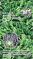 Шалфей Мускатный Вкус грибов, 0,1г