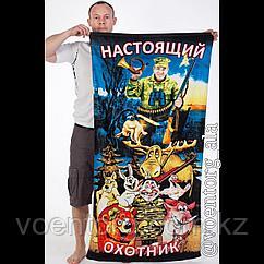 """Полотенце """"Настоящий охотник"""""""