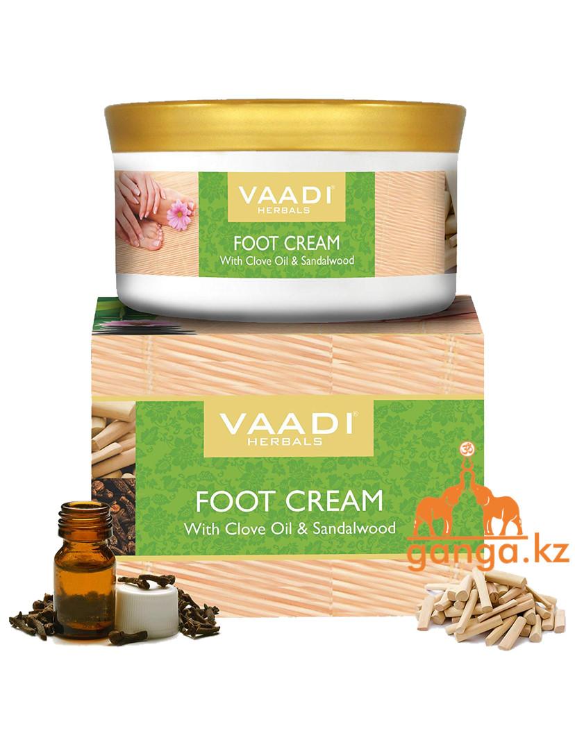 Крем Ваади  для ног с маслом гвоздики и сандалом(Foot cream with clove oil and sandal VAADI Herbals),150 грамм