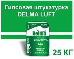 Гипсовая штукатурка Delma LUFT 25кг