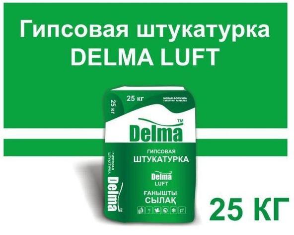 Гипсовая штукатурка Delma LUFT 25кг, фото 2