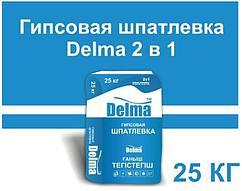 Гипсовая шпатлевка Delma 2 в 1 25кг