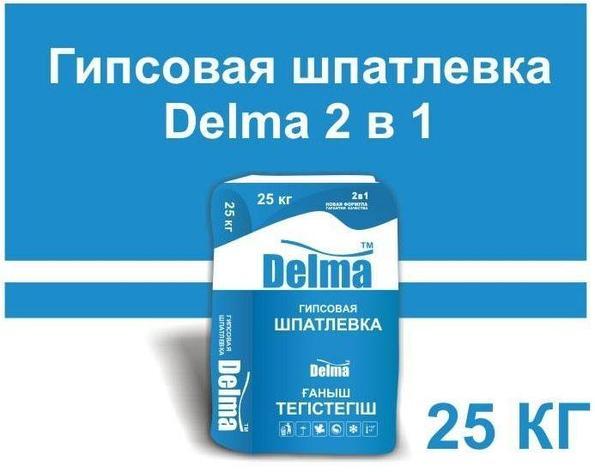 Гипсовая шпатлевка Delma 2 в 1 25кг, фото 2