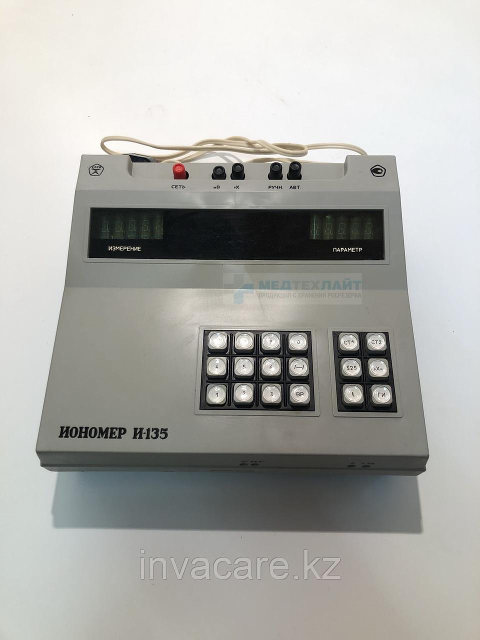 Ионометр лабораторный типа И-135