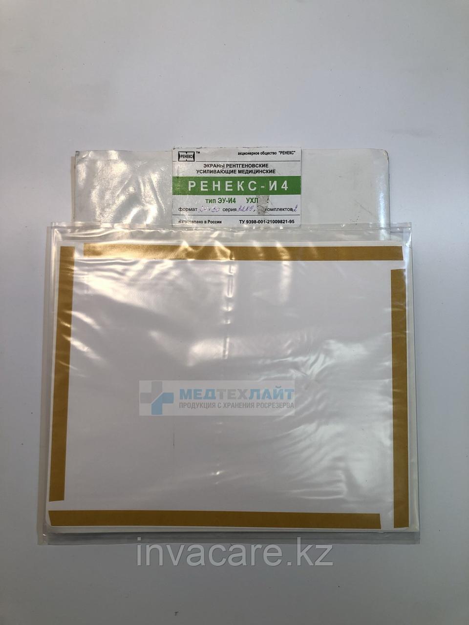 Экраны рентгеновские усиливающие медицинские Ренекс-И4 тип УЭ-И4 (24х30)