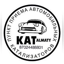Пункт приёма автомобильных катализаторов