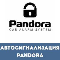 Автосигнализация Pandora