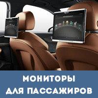 Мониторы для пассажиров