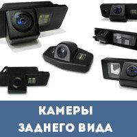 Камеры парковки