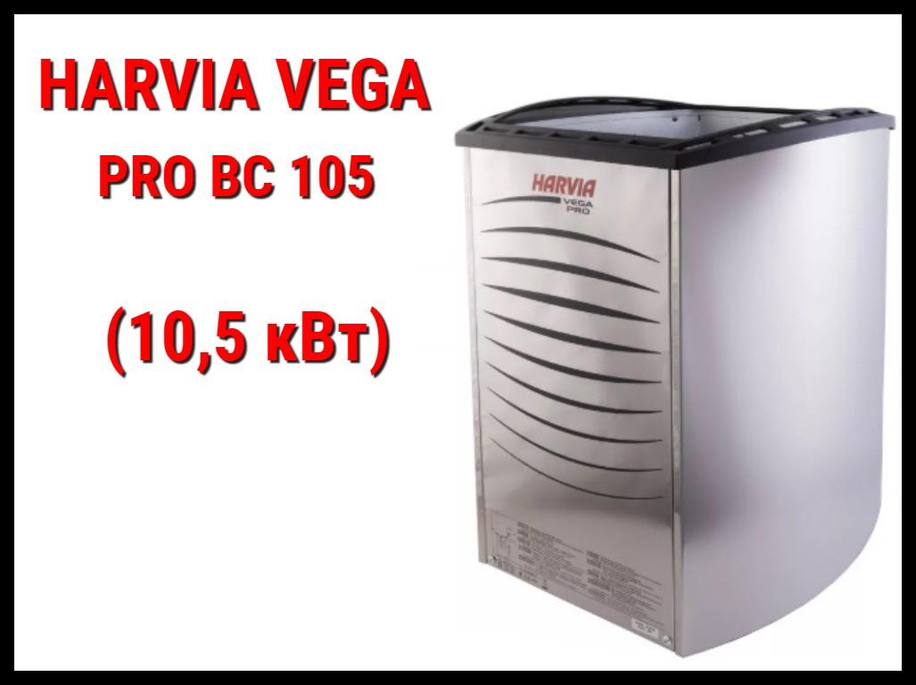 Электрическая печь Harvia Vega Pro BC 105 под выносной пульт управления