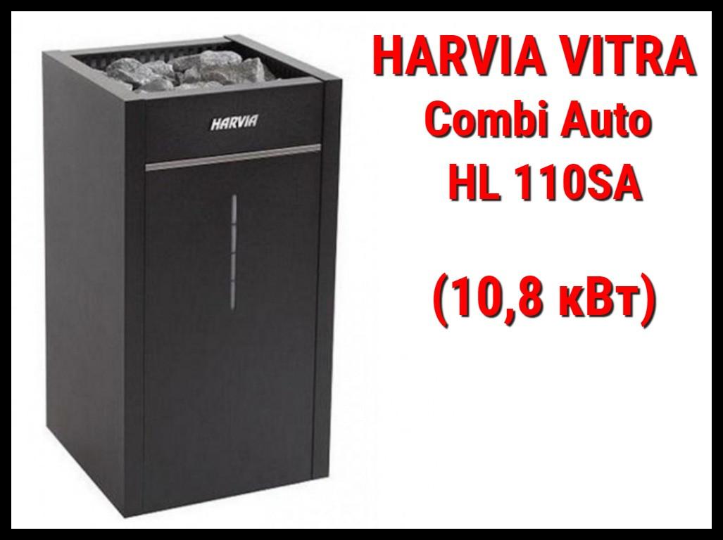 Электрическая печь Harvia Vitra Combi Auto HL 110SA c парообразователем