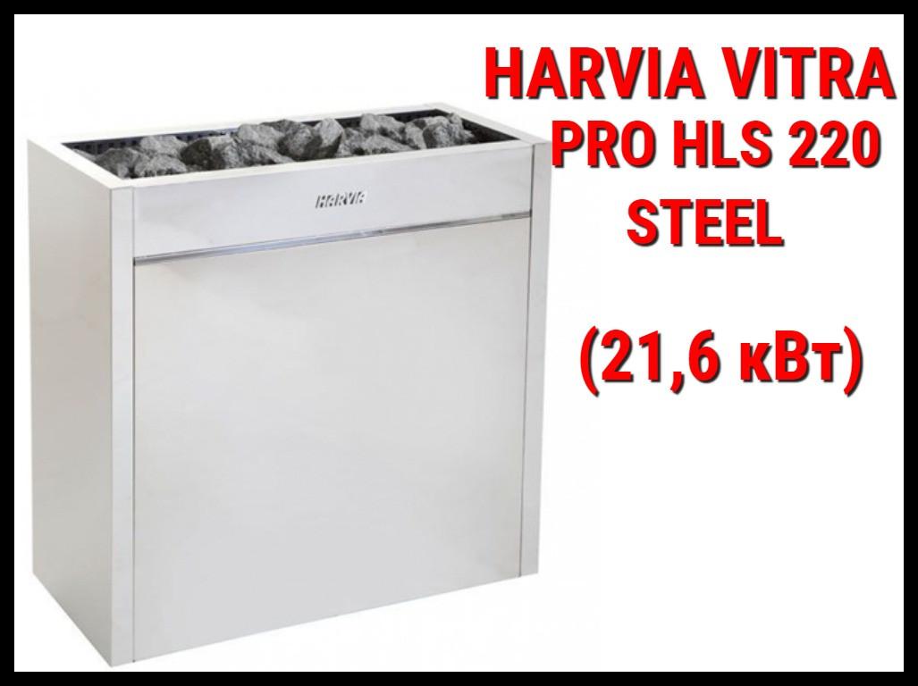 Электрическая печь Harvia Virta Pro HLS 220 Steel под выносной пульт управления