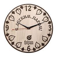 """Часы кварцевые """"С легким паром"""", в предбанник, Банные штучки"""