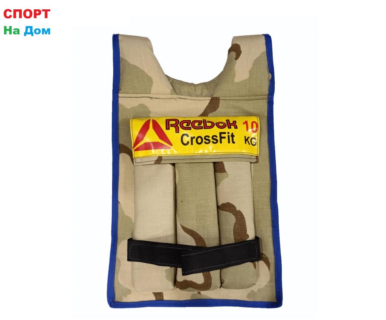 Жилет утяжелитель Reebok Crossfit для физических нагрузок 10 кг