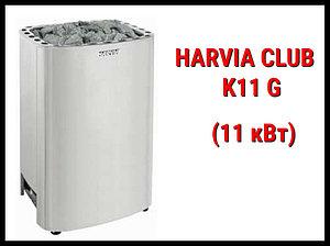 Электрическая печь Harvia Club K11 G под выносной пульт управления