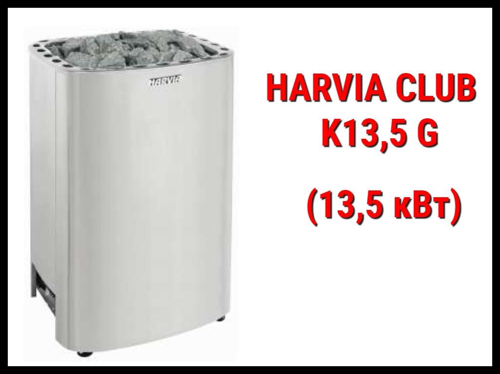Электрическая печь Harvia Club K13,5 G под выносной пульт управления