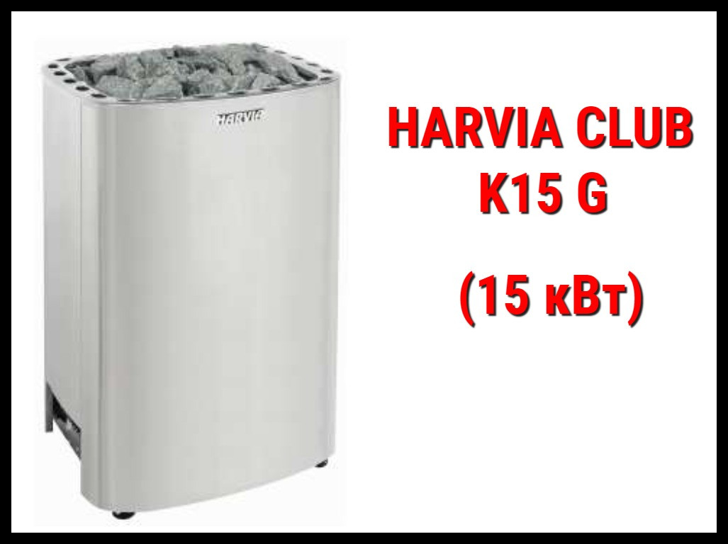 Электрическая печь Harvia Club K15 G под выносной пульт управления