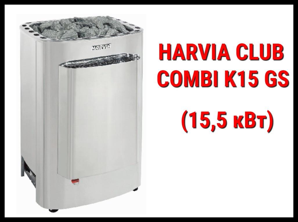 Электрическая печь Harvia Club Combi K15 GS с парообразователем