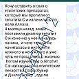 "Лекарство от ""Гепатита С"" - Даклатасвир и Софосбувир Оригинал Египет, фото 3"