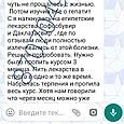 "Лекарство от ""Гепатита С"" - Даклатасвир и Софосбувир Оригинал Египет, фото 4"