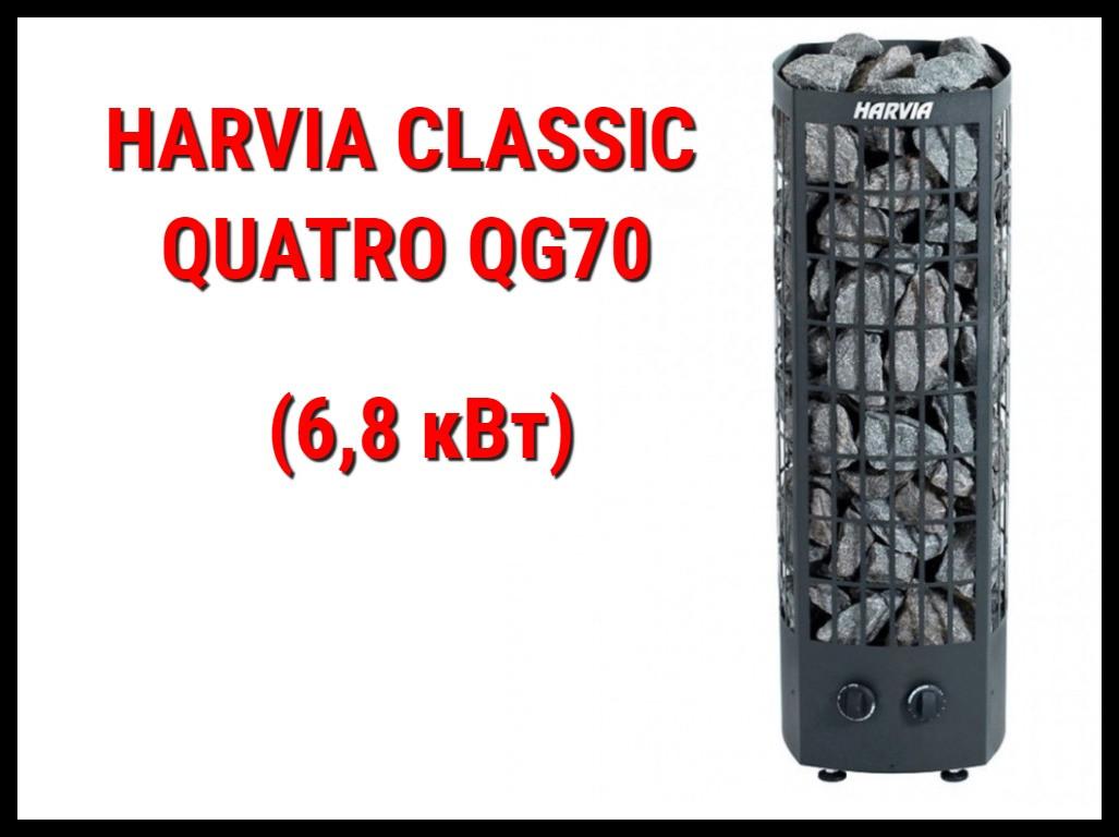 Электрическая печь Harvia Classic Quatro QR70 со встроенным пультом