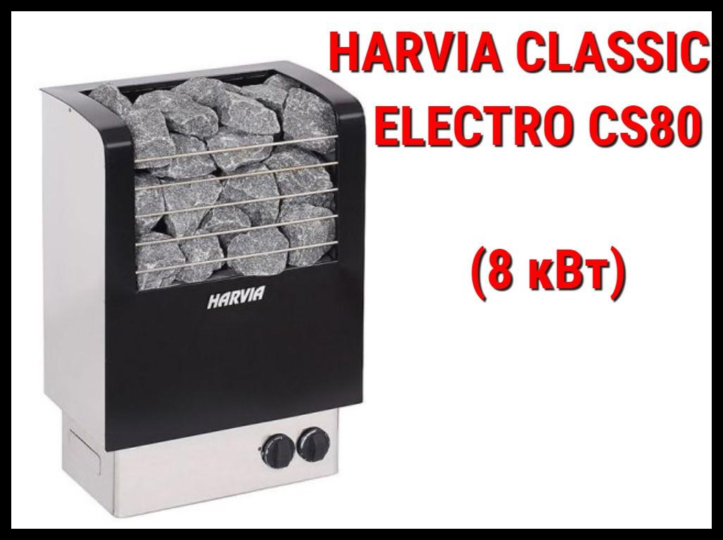 Электрическая печь Harvia Classic Electro CS80 со встроенным пультом