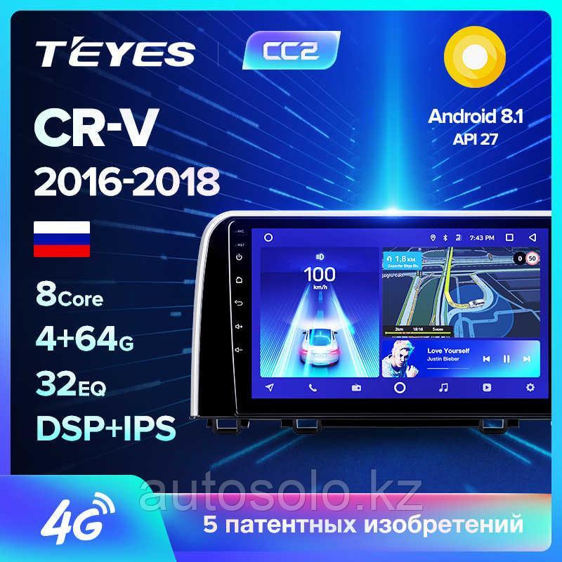 Автомагнитола Honda CR-V 2016-2018 Teyes Spro Android