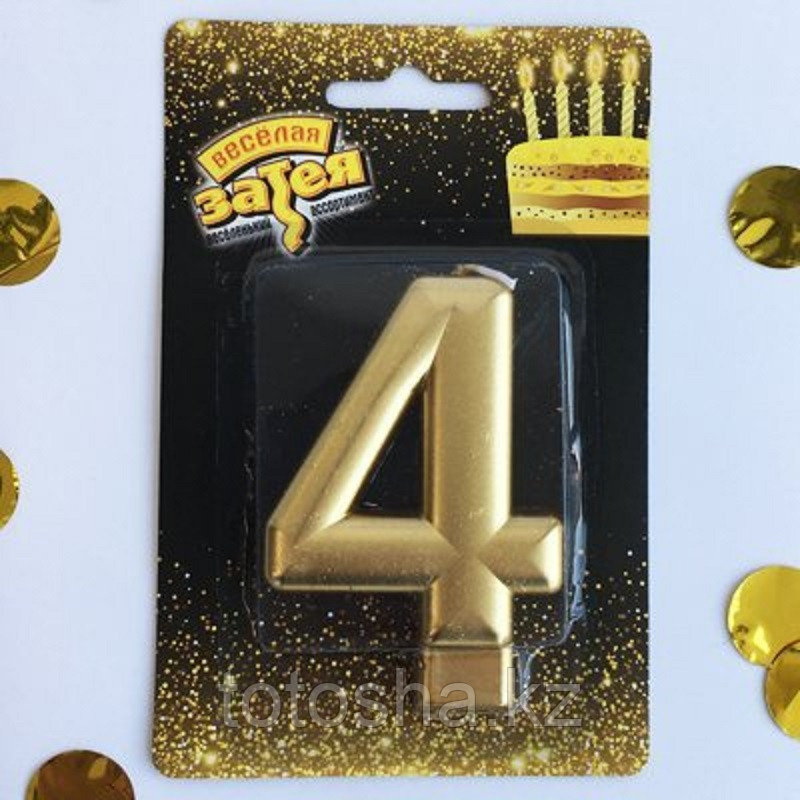 "Свеча - цифра ""4"" Золотая, 8 см 1502-2837"