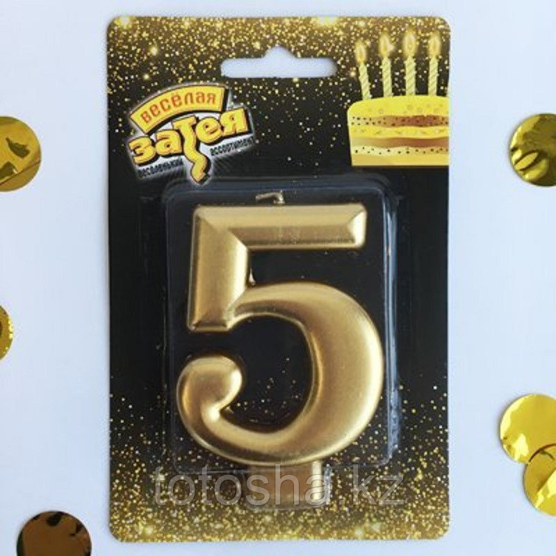 "Свеча - цифра ""5"" Золотая, 8 см 1502-2838"
