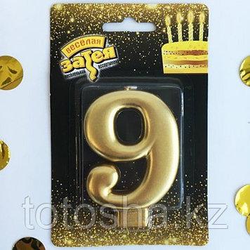 "Свеча - цифра ""9"" Золотая, 8 см 1502-2842"