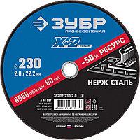 """Круг отрезной """"X-2"""" по нержавеющей стали, 230х2,0х22,23мм, ЗУБР (36202-230-2.0_z03)"""