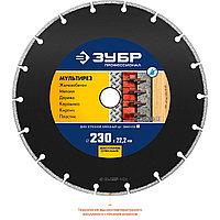 МУЛЬТИРЕЗ 230 мм, диск алмазный отрезной универсальный, ЗУБР Профессионал (36660-230_z01)
