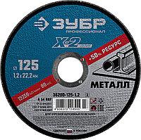 """Круг отрезной """"X-2"""" по металлу, 125х1,2х22,23мм, ЗУБР (36200-125-1.2_z03)"""