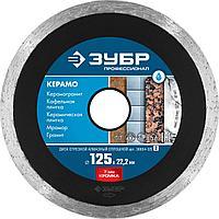 КЕРАМО-22 125 мм, диск алмазный отрезной сплошной по керамограниту, мрамору, плитке, ЗУБР Профессионал (36654-125_z02)
