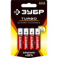 Щелочная батарейка 1.5 В, тип ААА, 4 шт, ЗУБР Turbo (59211-4C_z01)