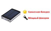 Китайский Power Bank внешний аккумулятор с солнечной батареей и мощным LED фонарем из 20 LED диодов, с заявлен