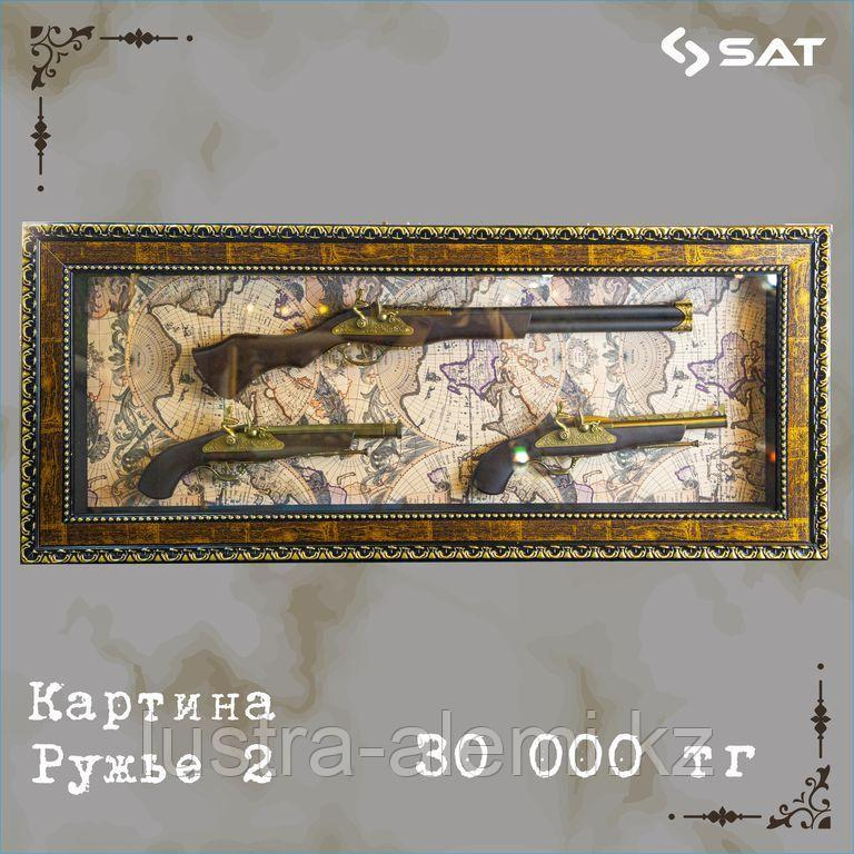 "Картина ""Ружье-2"""