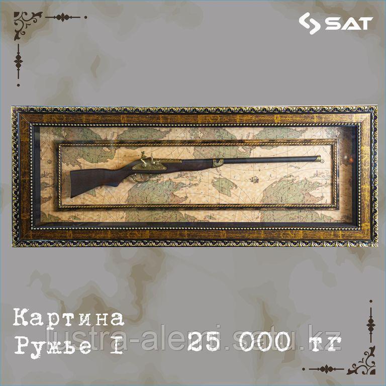 "Картина ""Ружье-1"""