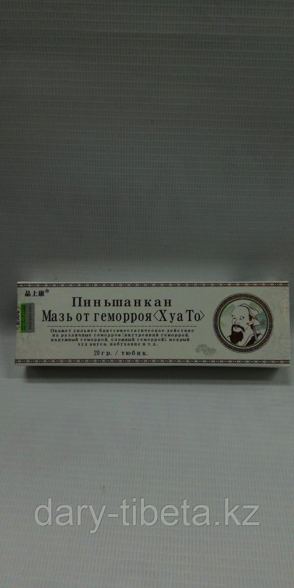 Пиньшанкан - Мазь от геморроя Хуа То