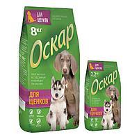 """Сбалансированный Сухой корм """"Оскар"""" для щенков всех пород 8 кг"""