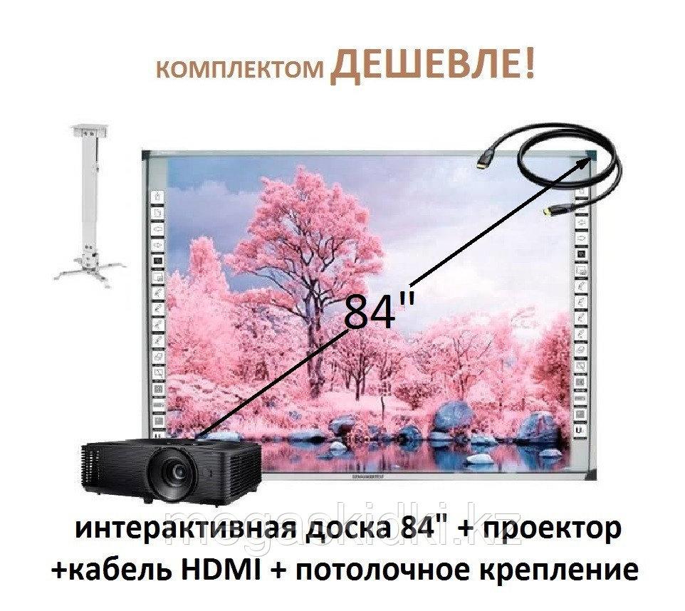 Интерактивная доска+проектор+кабель HDMI+потолочное крепление