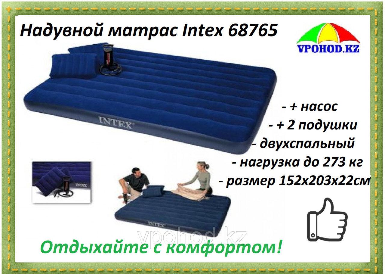Надувной двуспальный матрас Intex 68765 с насосом