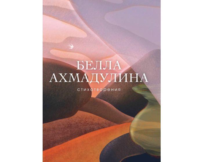 Ахмадулина Б. А.: Стихотворения
