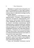 Ахмадулина Б. А.: Стихотворения, фото 5
