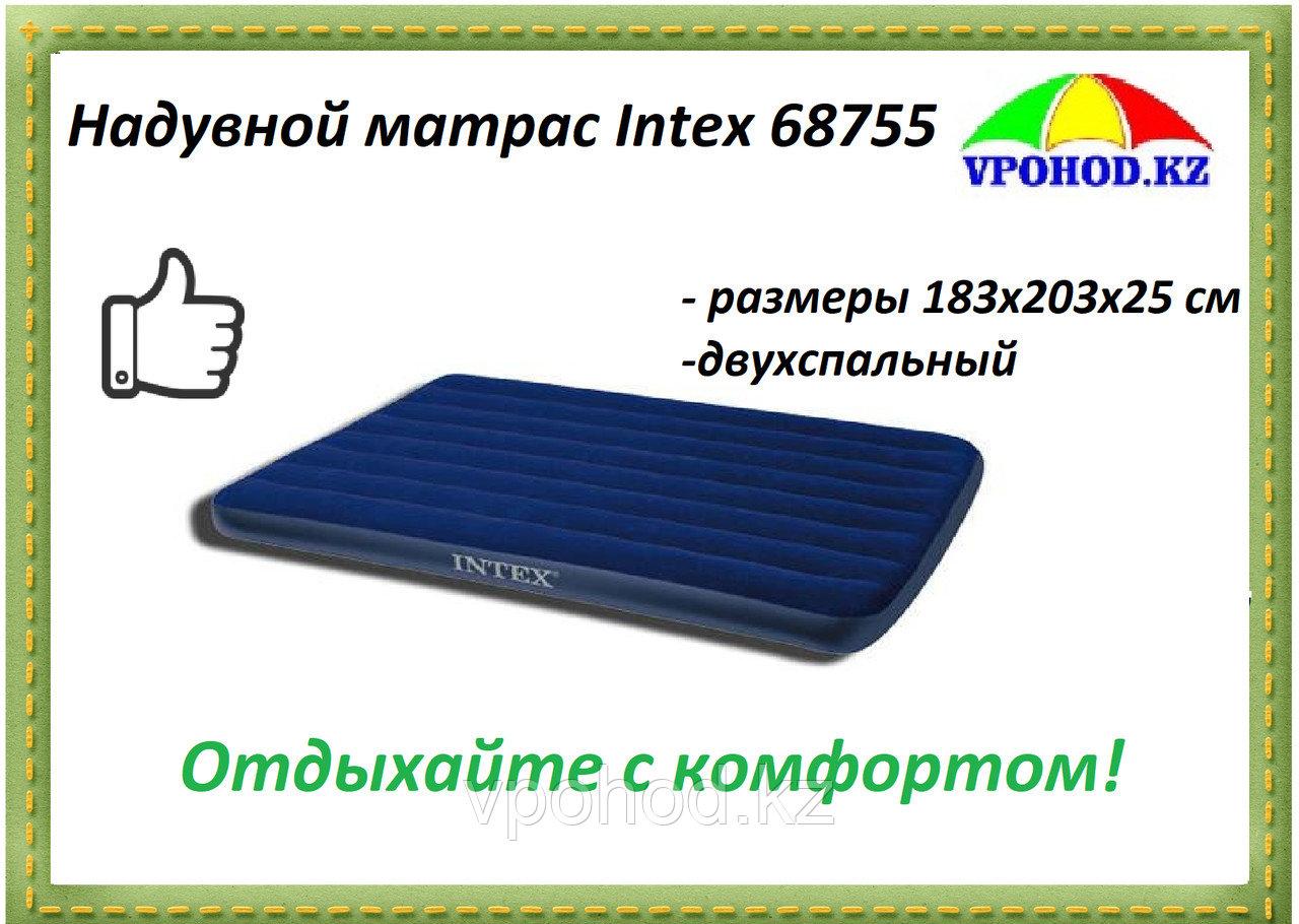 Надувной матрас Intex 68755 двухместный