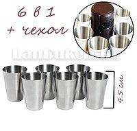 Набор рюмок 6 шт металлические рюмки с кожаным чехлом Походные рюмки темно-коричневые 30 мл