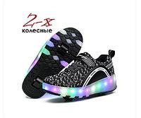 Кроссовки-ролики светящиеся 2 колесные черные LED