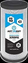 """Картридж угольный (прессованный) """"Аргумент"""" CP-BB10"""""""